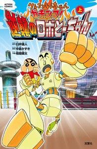 クレヨンしんちゃん ガチンコ!逆襲のロボとーちゃん (上) 電子書籍版