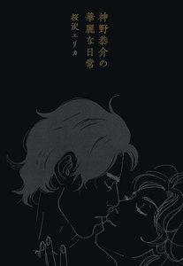 神野恭介の華麗な日常 電子書籍版