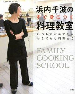 浜内千波のすぐ身につく料理教室