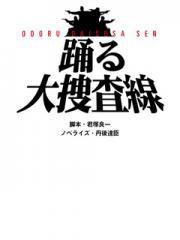踊る大捜査線 (1) 電子書籍版
