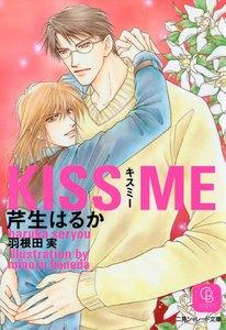 KISS ME 電子書籍版