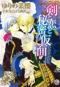 剣と恋と秘密の仮面 電子書籍版