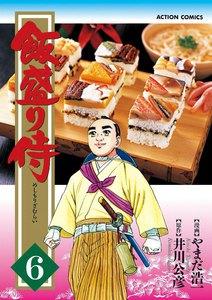 飯盛り侍 (6) 電子書籍版