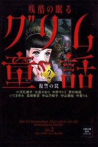残酷の眠るグリム童話  (2) 復讐の罠
