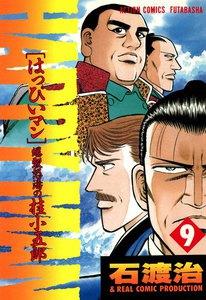 HAPPY MAN 9巻