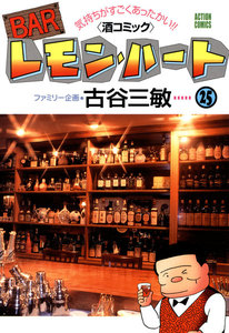BARレモン・ハート (25) 電子書籍版