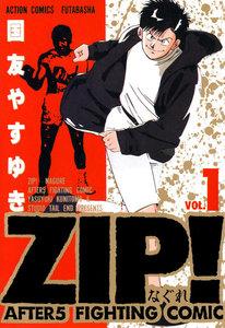 ZIP!-なぐれ- (1) 電子書籍版