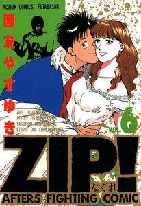ZIP!-なぐれ- (6) 電子書籍版