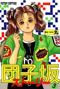 団子坂ストーリー (3) 電子書籍版