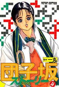 団子坂ストーリー (4) 電子書籍版