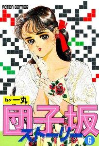団子坂ストーリー (6) 電子書籍版