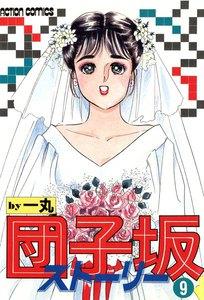 団子坂ストーリー (9) 電子書籍版