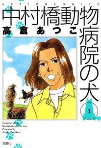 中村橋動物病院の犬 (1) 電子書籍版