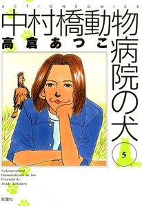 中村橋動物病院の犬 (5) 電子書籍版