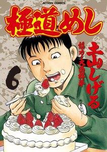 極道めし (6) 電子書籍版