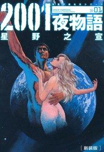 表紙『2001夜物語』 - 漫画