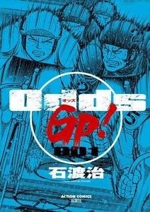 Odds GP! (1) 電子書籍版