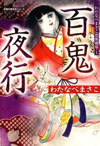 百鬼夜行―わたなべまさこ恐怖劇場 (1) 電子書籍版