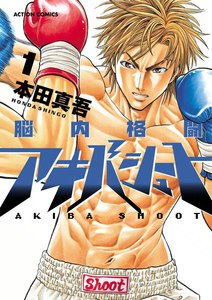 脳内格闘アキバシュート (1) 電子書籍版