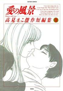 愛の風景 2巻