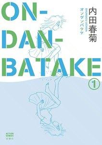 ON・DAN・BATAKE 1巻