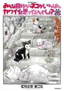 みんな自分ちのネコがいちばんカワイイと思ってるんでしょ? 猫道