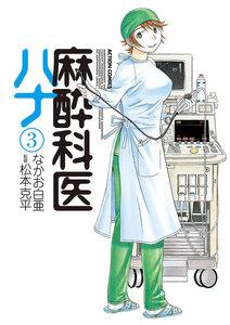 麻酔科医ハナ 3巻
