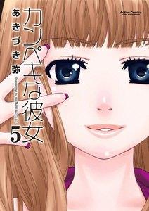 カンペキな彼女 (5) 電子書籍版
