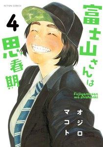 富士山さんは思春期 4巻