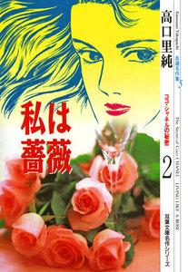 高口里純自選名作集 (5) 私は薔薇 ココ・シャネルの秘密 2