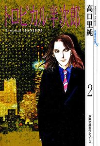 高口里純自選名作集 (9) トロピカル半次郎 2