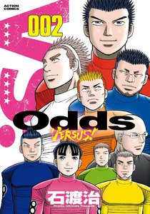 Odds VS! 2巻