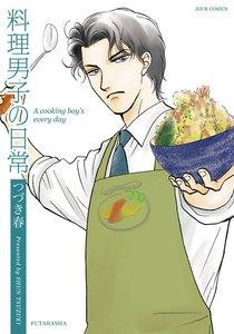 料理男子の日常 電子書籍版