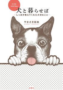 犬と暮らせば―しっぽが教えてくれた大切なこと― 電子書籍版