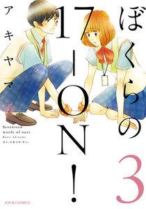 ぼくらの17-ON! 3巻