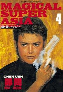 深く美しきアジア (4) 電子書籍版