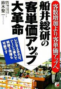 船井総研の「客単価アップ」大革命 電子書籍版
