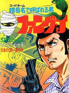 ファング・J (1) 日本の深い夜の中 電子書籍版