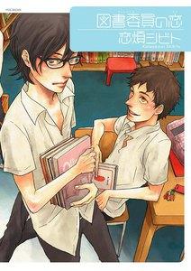 図書委員の恋
