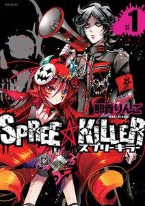 SPREE★KILLER 1巻