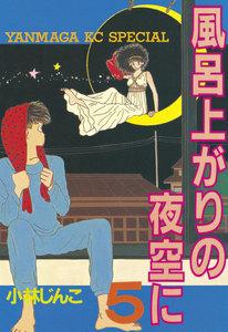風呂上がりの夜空に (5) 電子書籍版