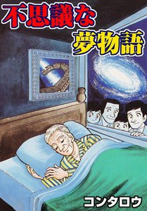 不思議な夢物語 電子書籍版