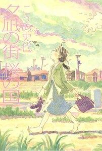 夕凪の街 桜の国 電子書籍版