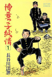 博多っ子純情 (1) 電子書籍版