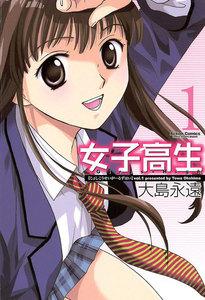 女子高生 Girls-High (1) 電子書籍版