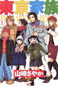 東京家族 (1) 電子書籍版