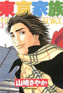 東京家族 (2) 電子書籍版