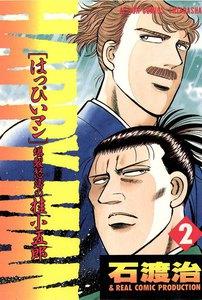 HAPPY MAN 2巻