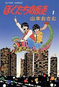 ぼくたちの疾走 (1) 電子書籍版