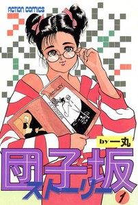 団子坂ストーリー (1) 電子書籍版